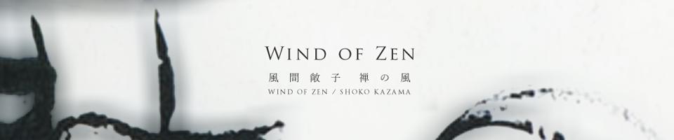 Wind of ZEN